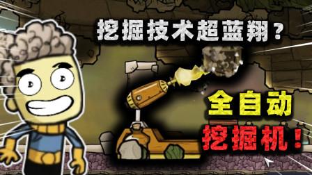 缺氧生存:挖掘技术哪家强?用蓝翔科技造挖掘机,刚启动就炸了!