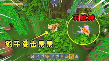 羽蛇神会魔法,果果被雨林豹子袭击,羽蛇神出现驱赶它们