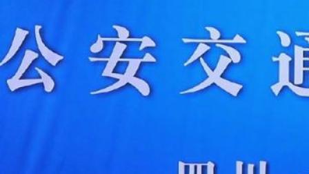 公安部:交警处罚严禁过度执法、逐利执法、粗暴执法!