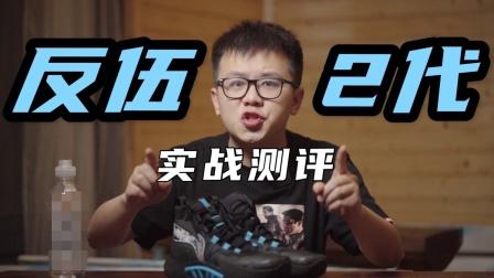 造篮球鞋,李宁到底是个什么水平?反伍2实战测评丨XCin