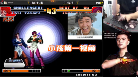 拳皇97:某主播打不过竟调出疯八?小孩怒骂并敬酒,发出狂笑声