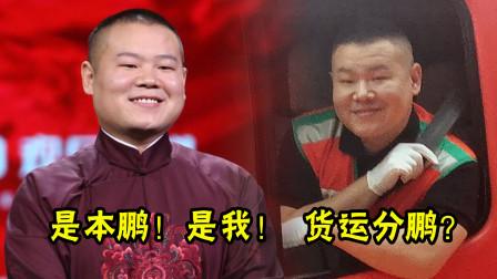 网友拍到百分百相似度货运分鹏,岳云鹏搞笑回应:是本鹏!是我!