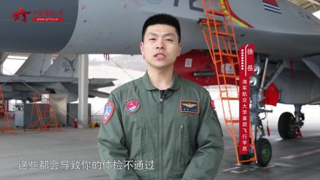 【军视问答】一名战斗机飞行员是怎么样炼成的?