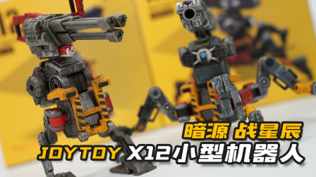 JOYTOY 暗源战星辰 X12小型辅助攻击机器人 火力型、弹道型 1/18 模玩分享【神田玩具组】