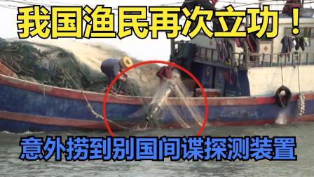 水下暗战从未停止,中国渔民再立大功!意外捞到境外间谍窃密装置