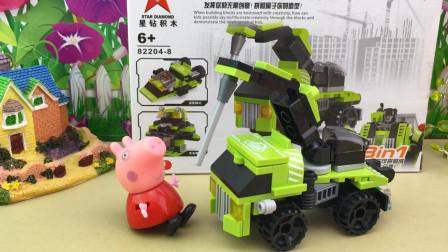 益智吊车玩具拼装,小猪佩奇组装星钻积木工程车!