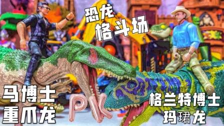格兰特博士对战马博士!侏罗纪世界恐龙霸王龙重爪龙玛珺龙奥特曼