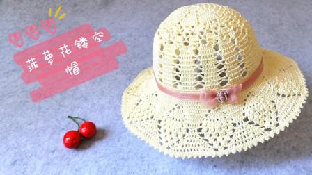 【第110期】菠萝花镂空帽子   教程二