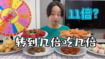 转到多少倍就吃多少倍美食,转到了11倍?草莓吃过瘾了!