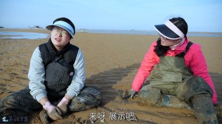 大梅三姐赶海PK,败者跳段沙滩热舞!