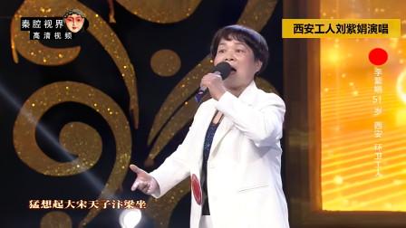 秦腔《打镇台》选段,西安环卫工人刘紫娟演唱,嘹着哩!