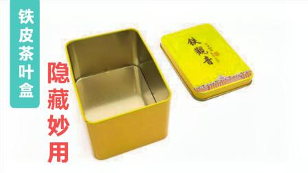 空铁皮茶叶盒别扔了,这几个用途花钱都难买,懂的人不多,快找找
