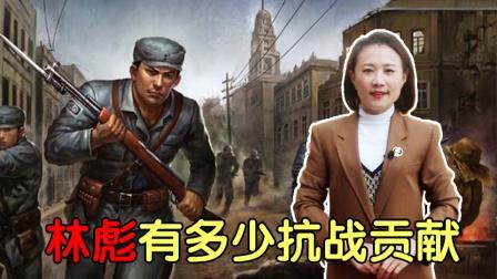 提起林彪在抗战时期的贡献,大家都会想起平型关大捷,这也是全面