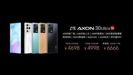 中兴Axon30系列发布会