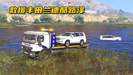 GTA5警察模拟:警用拖车救援被困丰田兰德酷路泽越野车