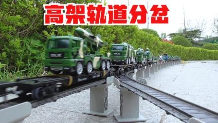 军列前后上高架轨道,道口分岔各方行驶模拟