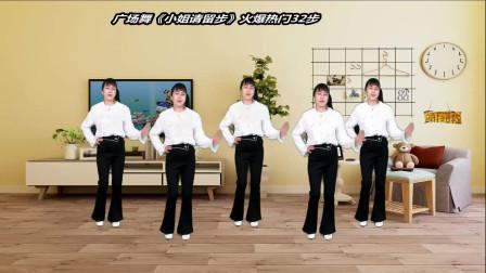精选广场舞《小姐请留步》火爆热门32步