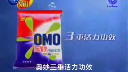 奥妙净蓝全效洗衣粉广告告别篇15秒