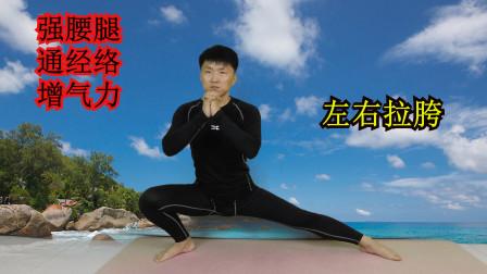 胯松人长寿,每天左右拉一拉,通经络,强腰腿,增气力