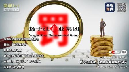 扬子江药业,垄断的究竟是什么?