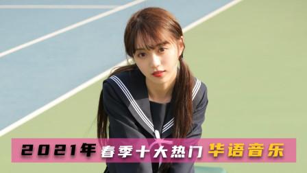 2021年春季十大热门华语音乐,曲调旋律优美,歌声超好听