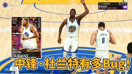【布鲁】NBA2K21超级中锋杜兰特!看阿杜戏耍姚明!