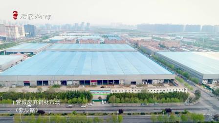 航拍郑州紫东钢铁园,总投资超8亿,占地568亩,如今却被废弃!