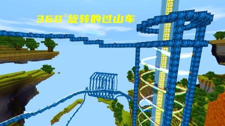迷你世界:这才是真正的过山车,围着空岛转一圈,真刺激!
