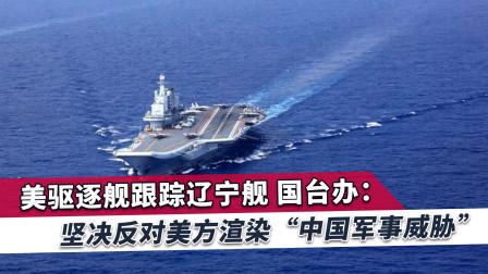 媒体嗅到台海敏感信号,中美航母近距离交锋,国台办回应燃爆