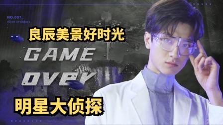 《良辰美景好时光》版《明星大侦探》:梁辰×陆景深陷谜团