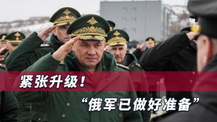 一场大规模的战争蓄势待发!俄军已做好准备,局势进一步恶化