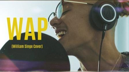Cardi B《WAP》R&B翻唱