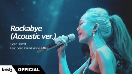 孝琳Hyolyn超赞翻唱《Rockabye》