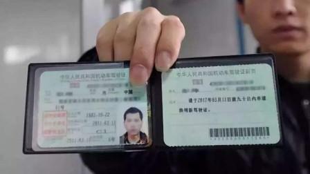 交警提醒:异地更换驾驶证需满足这个条件,要换证赶紧看看!