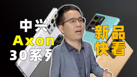 [新品快看]中兴Axon30系列新品发布会