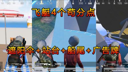 和平精英揭秘:飞艇4个苟分点,遮阳伞+飞机站台+船尾+广告牌!