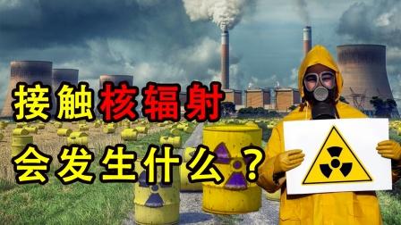 日本核废水排入大海会发生什么?核辐射的危害有多可怕?