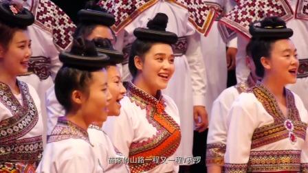 大型童声情景合唱《沽若当》插曲《芦笙》片段