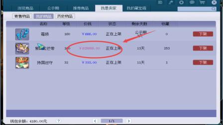 梦幻西游:新出的160愤怒法暴腰带摆价90多万,看看属性有多暴力