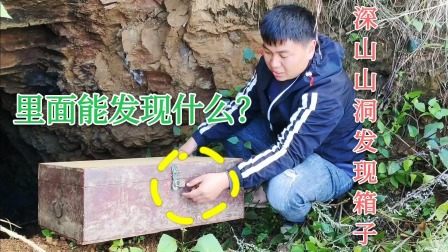 洞里面发现木质结构的宝箱