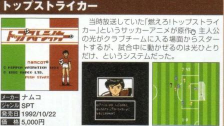 〖爱儿和朋友们〗1097-FC_Top Striker(顶级足球员)驭风与动画改编的蜜汁足球游戏