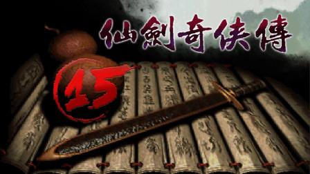 仙剑奇侠传(Dos版)攻略15:神木林(全收集)