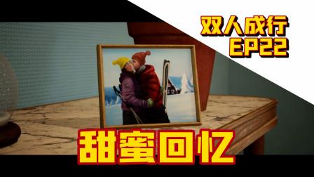 【菊长村长】双人成行 EP22 甜蜜回忆