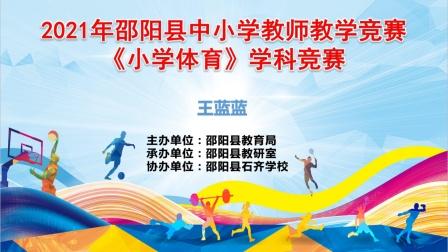 2021年邵阳县小学体育学科竞赛--王蓝蓝