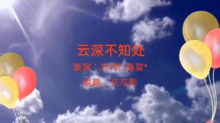 彬县广场舞《云深不知处》