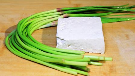 蒜苔加豆腐这样做,我家一周吃5次,每次米饭都不够吃,太香了
