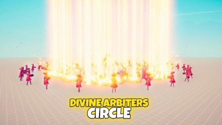 全面战争模拟器:神圣仲裁者处决巨人家族!