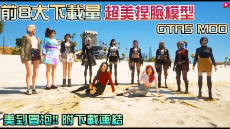【GTA5】MOD网前8大下载量 超美捏脸模型  美到冒泡 附下载链接