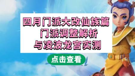 梦幻西游:2021年四月门派大改仙族篇,门派调整解析凌波龙宫实测