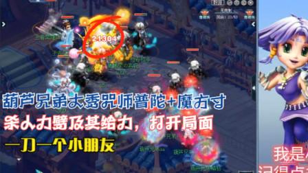 梦幻西游:葫芦兄弟遇上同为魔方寸对手,杀人力劈打开局面,天秀